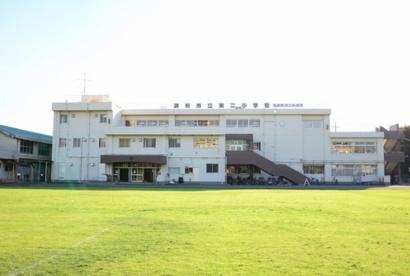 調布市立第二小学校の画像1