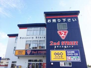 セカンドストリート狭山店の画像1