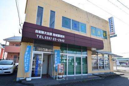 自衛隊栃木地方協力本部大田原地域事務所の画像2