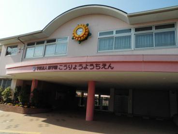 広陵幼稚園の画像1
