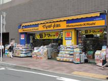 マツモトキヨシ メッツ津田沼店
