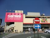 スーパー三和 相武台店