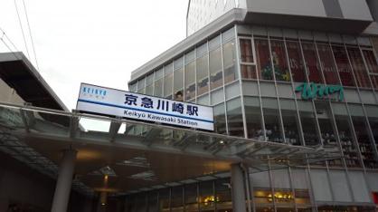 京急川崎駅の画像1