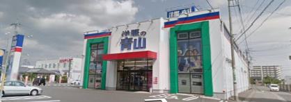 洋服の青山 太田店の画像1