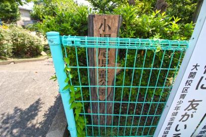小根尾児童公園の画像2