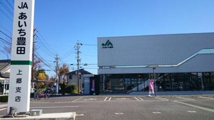 JAあいち豊田上郷支店の画像2