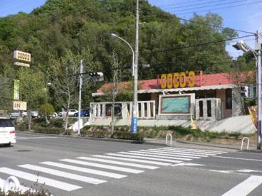 ココス 神戸名谷店の画像1