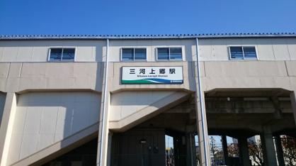 三河上郷駅の画像2