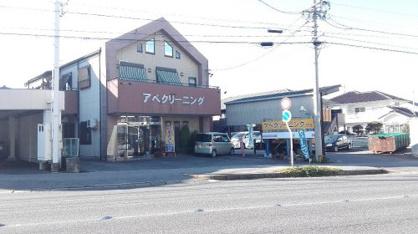アベクリーニング寿本店の画像1