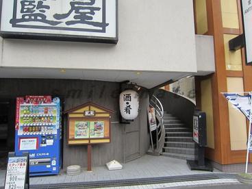 藍屋 戸部店の画像2