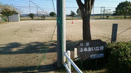 川田ふれあい広場の画像1