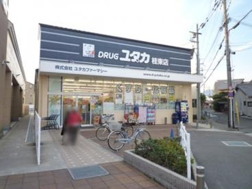 ドラッグユタカ 桂東店の画像1