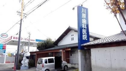 川原歯科医院の画像1