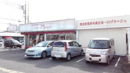美容プラージュ 豊田渋谷店の画像1