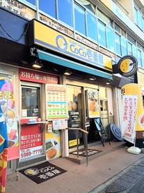 CoCo壱番屋 西武東長崎駅前店の画像1