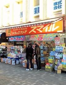 ドラッグストア スマイル 東長崎店の画像1