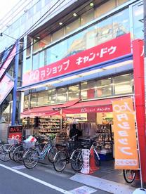 100円ショップキャンドゥ東長崎店の画像1