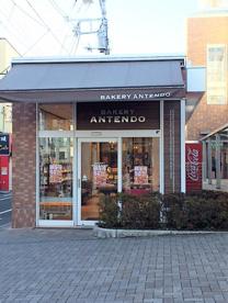 アンテンドゥ東長崎店の画像1