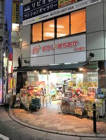 おかしのまちおか 中村橋店の画像1