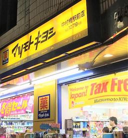 薬 マツモトキヨシ 中村橋駅前店の画像1