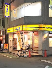 松屋 中村橋店の画像1