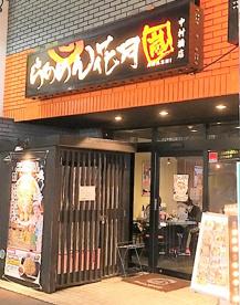 らあめん花月嵐 中村橋店の画像1