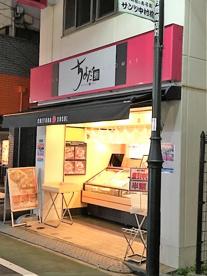 ちよだ鮨 中村橋店の画像1