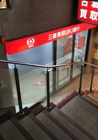 三菱東京UFJ銀行 ATMコーナー 中村橋駅前の画像1