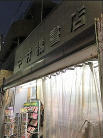 中村橋書店の画像1
