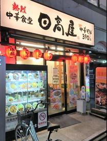 中華食堂日高屋 中村橋店の画像1