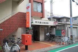 甲子園口郵便局の画像1