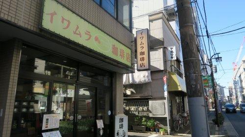 イワムラ珈琲店の画像