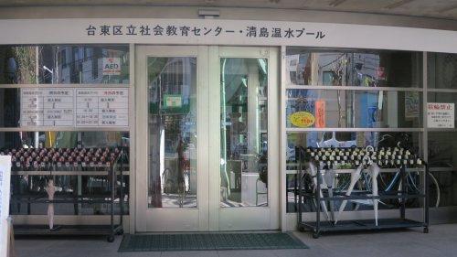 台東区立社会教育センター・清島温水プールの画像