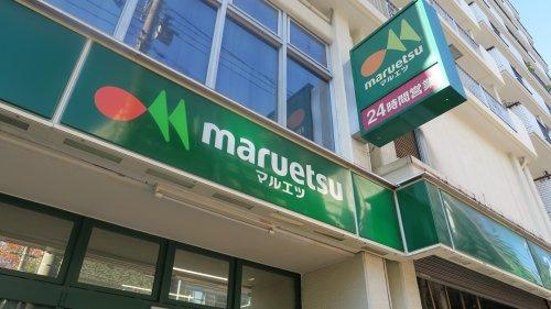 マルエツ 東上野店の画像