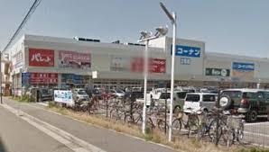 ホームセンターコーナン・西宮今津店の画像1