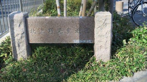 北上野児童遊園の画像