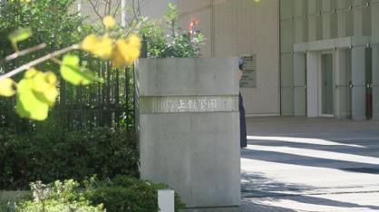 上野学園(学校法人)の画像1