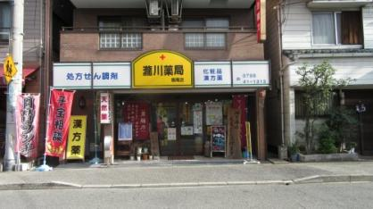 瀧川薬局 鳴尾店の画像1
