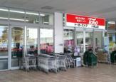 トーホーストア 小束山店