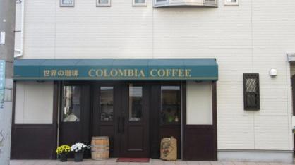 COLOMBIA COFFEE 西宮店の画像1