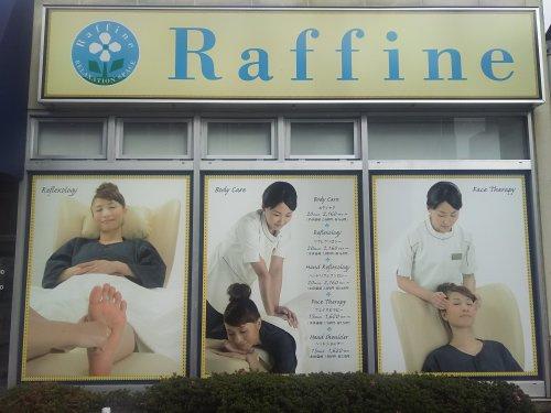 ラフィネ 上野駅前店の画像