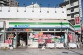 ファミリーマート 東上野四丁目店