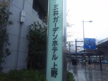 三井ガーデンホテル上野の画像2