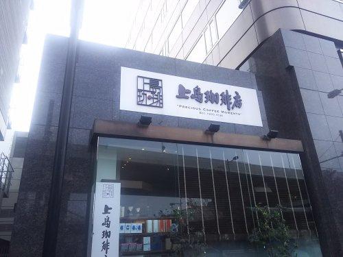 上島珈琲店東上野店の画像
