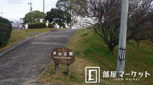 平山公園の画像