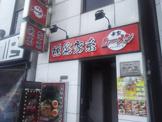 横浜ラーメン 希家