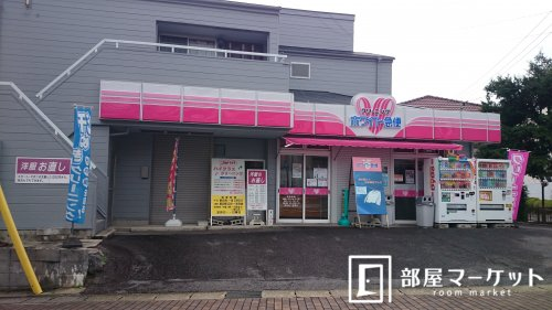 ホワイト急便平山店の画像