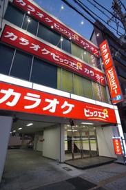 カラオケビッグエコー地下鉄平野駅前店の画像1