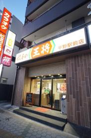 餃子の王将地下鉄平野駅前店の画像1