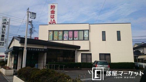 JAあいち豊田豊南支店の画像
